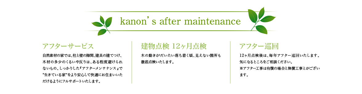 after_maintenance