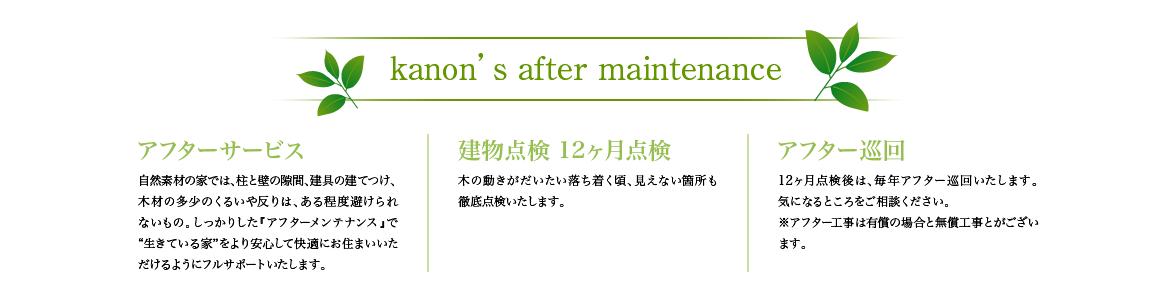 after_maintenance